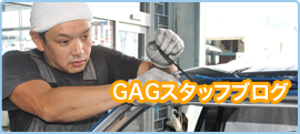 GAGスタッフブログ